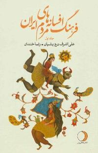 دانلود رایگان کتاب فرهنگ افسانه های مردم ایران