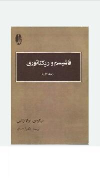 دانلود رایگان کتاب فاشیسم و دیکتاتوری(2 جلد) نیکولاس پولانزاس