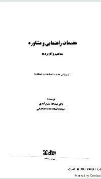 دانلود رایگان کتاب مقدمات راهنمایی و مشاوره(مفاهیم و کاربردها) عبدالله شفیع آبادی
