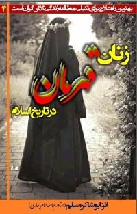 دانلود رایگان کتاب زنان قهرمان در تاریخ اسلام