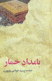دانلود رایگان رمان عاشقانه بامداد خمار از فتانه حاج سید جوادی