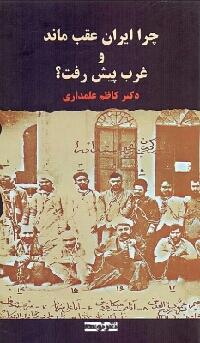 دانلود رایگان کتاب چرا ایران عقب ماند و غرب پیشرفت کرد
