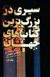 دانلود رایگان کتاب سیری در بزرگترین کتاب های جهان(4 جلد)