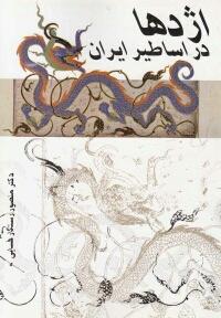 دانلود رایگان کتاب اژدها در اساطیر ایران