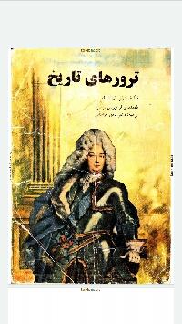دانلود رایگان کتاب ترور های تاریخ ژو ترانشال
