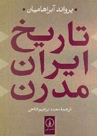 دانلود رایگان کتاب تاریخ ایران مدرن ابراهامیان