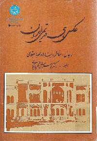 دانلود رایگان کتاب عکس های قدیمی ایران رجال مناظر بناها و محیط های اجتماعی