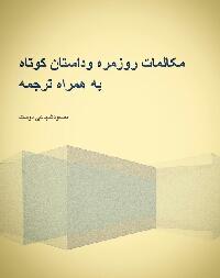 دانلود رایگان کتاب مکالمات روزمره و داستان کوتاه به همراه ترجمه