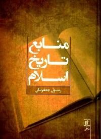 دانلود رایگان کتاب منابع تاریخ اسلام
