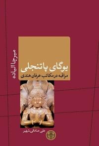دانلود رایگان کتاب یوگای پاتانجلی