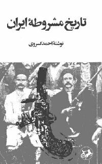 دانلود رایگان کتاب تاریخ مشروطه ایران احمد کسروی