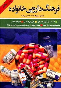 دانلود رایگان کتاب فرهنگ دارویی خانواده