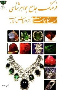 دانلود رایگان کتاب فرهنگ جواهرشناسی داریوش ادیب