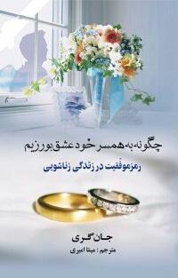 دانلود رایگان کتاب چگونه به همسر خود عشق بورزیم