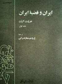 دانلود رایگان کتاب ایران و قضیه ایران(2 جلد)