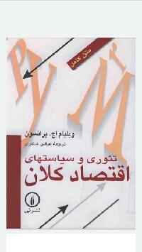 دانلود رایگان کتاب تئوری و سیاست های اقتصاد کلان