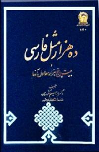 دانلود رایگان کتاب ده هزار مثل فارسی و بیست و پنج هزار معادل آن ها