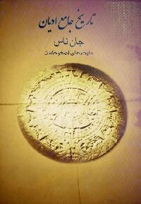دانلود رایگان کتاب تاریخ جامع ادیان جان بی ناس
