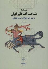 دانلود رایگان کتاب شناخت اساطیر ایران جان هیلنز