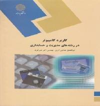 دانلود رایگان کتاب کاربرد کامپیوتر در رشته های حسابداری و مدیریت