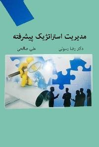 دانلود رایگان مدیریت استراتژیک پیشرفته رضا رسولی  علی صالحی
