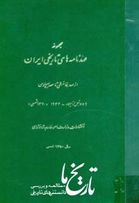 دانلود رایگان کتاب مجموعه عهدنامه های تاریخی ایران از عهد هخامنشی تا عهد پهلوی