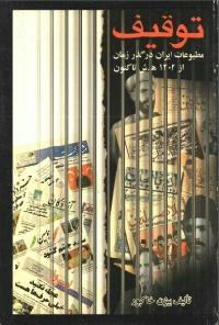 دانلود رایگان کتاب توقیف مطبوعات ایران در گذر زمان