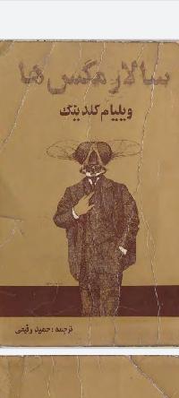 دانلود رایگان کتاب ارباب مگس ها ویلیام گلدینگ