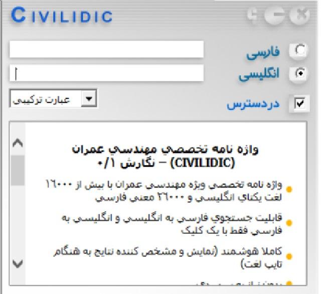 واژه نامه تخصصی مهندسی عمران civil Dic