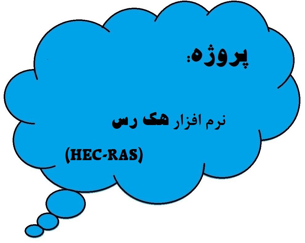 پروژه نرم افزار هک رس (HEC-RAS)