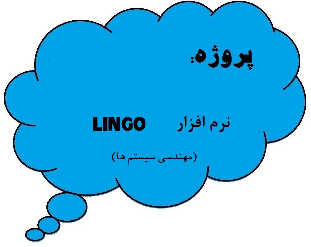 پروژه نرم افزار LINGO