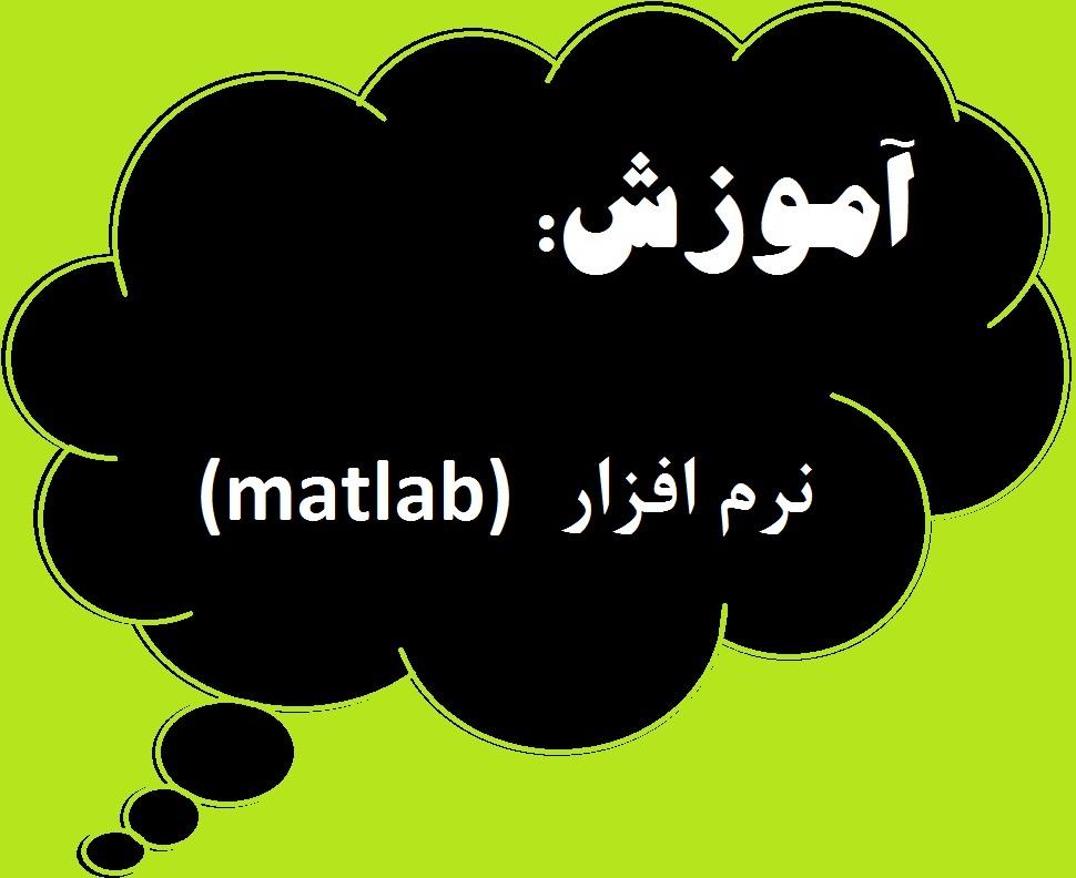 آموزش نرم افزار متلب (Matlab)