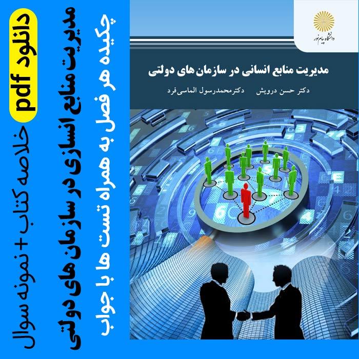 دانلود جزوه خلاصه کتاب مدیریت منابع انسانی در