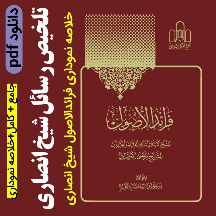 دانلود تلخیص رسائل شیخ انصاری - خلاصه نموداری