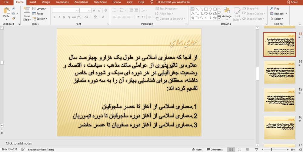 تاثیرات ظهور اسلام در معماری ایران (دوره صفویه)