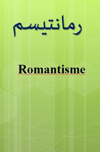 پاورپوینت مکتب رمانتیسم