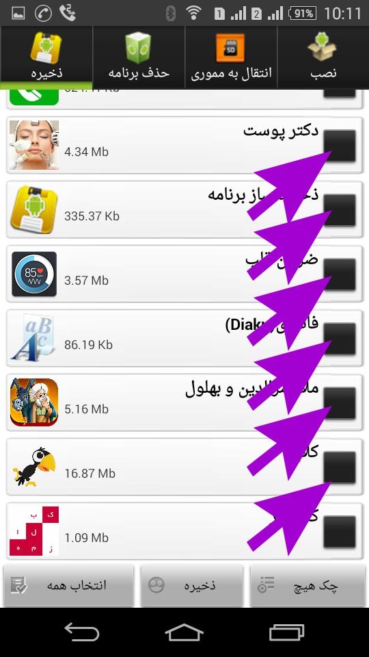 دانلود ذخیره کردن و فرستادن برنامه های نصب شده بر روی گوشی