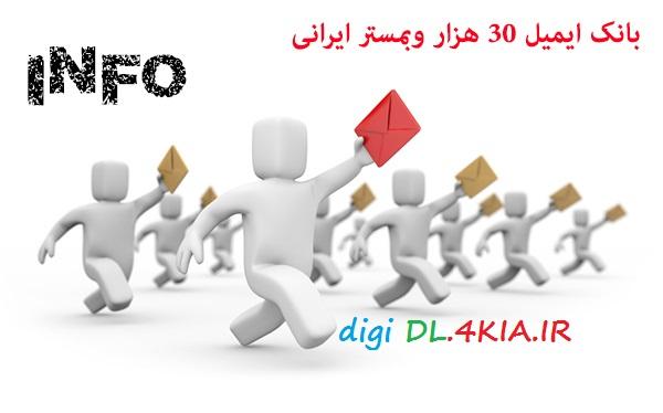 دانلود بانک 30 هزار ایمیل وبمستر ایرانی ( برای اولین بار در اینترنت )