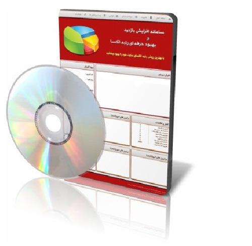 اسکریپت افزایش آمار بازدید ساز نسخه 2 حرفه ای (نسخه اصل طلایی)