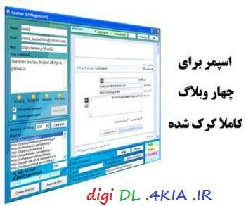اسپمر blogfa , Mihanblog, Persianblog, Blogsky بهمراه کرک (۱۰۰% تست شده)