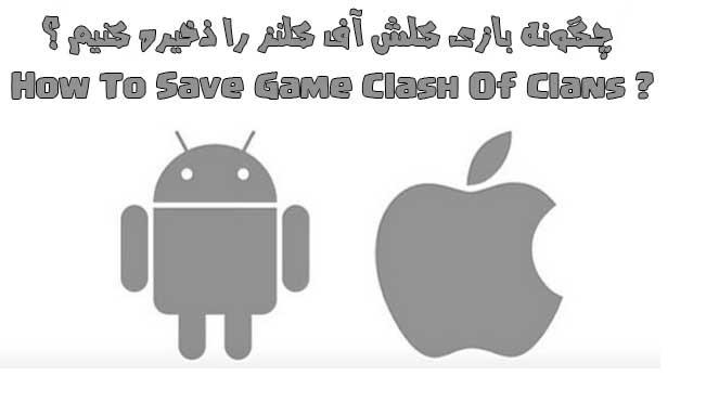 آموزش ذخیره (Save) دهکده کلش اف کلنز در اپل و آندروید