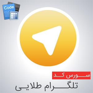 سورس کد تلگرام طلایی