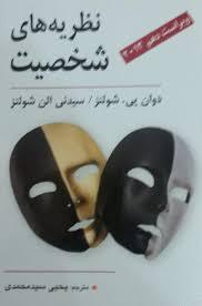 کتاب کامل نظریه های شخصیت شولتز ترجمه یحیی سید