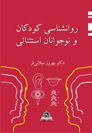 کتاب کامل روانشناسی کودکان و نوجوانان استثنائی