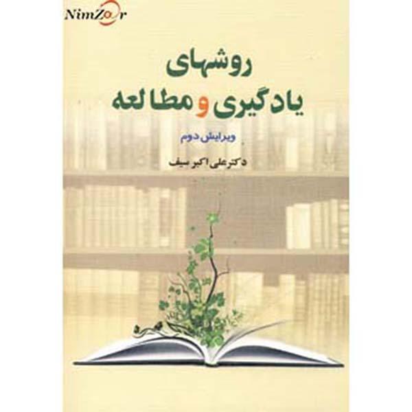 کتاب کامل روش های یادگیری و مطالعه دکتر علی اکبر
