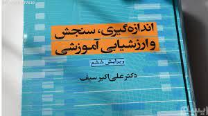 کتاب کامل اندازه گیری، سنجش و ارزشیابی آموزشی علی اکبر سیف (مناسب برای کنکور کارشناسی ارشد و دکتری رشته های روانشناسی و علوم تربیتی و آزمون استخدامی)