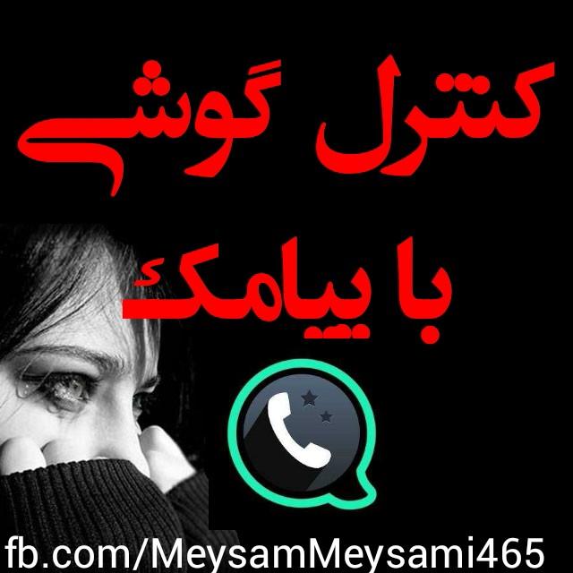 کنترل گوشی با پیامک