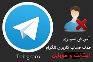 اموزش تصویری حذف اکانت تلگرام