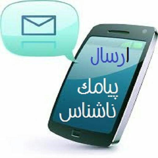 ارسال پیامک با شماره ناشناس{برای اندروید}