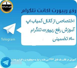 اموزش اختصاصی رفع ریپورت اکانت تلگرام